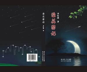 武汉李红豪(逃花园记)